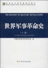 世界军事革命史
