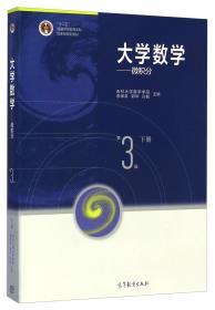 大学数学:微积分(下册第3版)