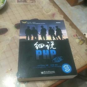 细说PHP:第2版