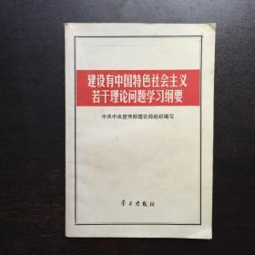建设有中国特色社会主义若干理论问题学习纲要