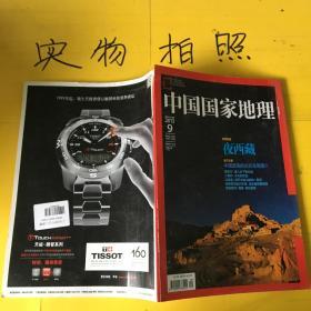 中国国家地理 2013.9 书脊有点破损