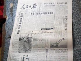 人民日报 1998年4月6日  1-12版  朱镕基总理抵达巴黎