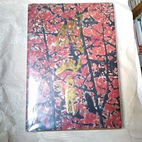 关山月 画集 画册 岭南美术出版社1991年1印 8开硬精装