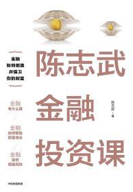 陈志武金融投资课
