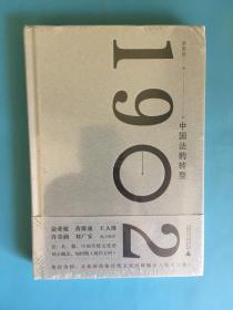 新民说·1902:中国法的转型