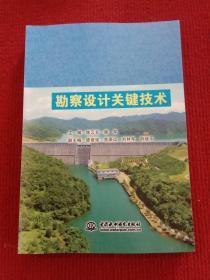 广东抽水蓄能电站工程勘察设计关键技术