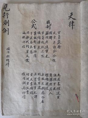 清同治年間  寫本《見行則例》一冊全    有鄉試會試  內容