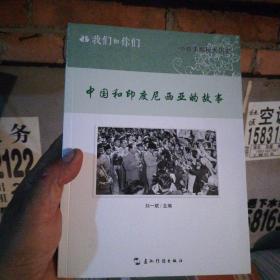 我们和你们:中国和印度尼西亚的故事(汉)