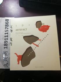 文物与成语 湖北省博物馆文物背后的成语故事 多彩色插图