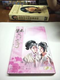 白先勇的青春梦:牡丹亭 (DVD光盘 4片装)