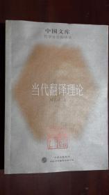 《当代翻译理论》(32开平装 277页 仅印4500册)九品