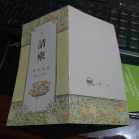 纪念清华大学中文系建系70周年请柬一枚【手写】