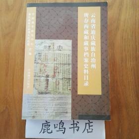 云南省迪庆藏族自治州所存西藏和藏事档案史料目录:1738~1949年