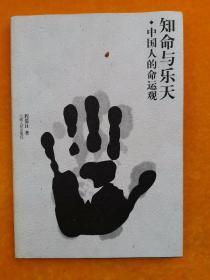 知命与乐天:中国人的命运观
