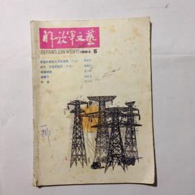 解放军文艺 1984年第5期
