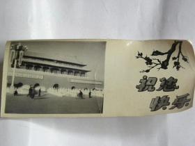 《新年快乐》天安门城楼上没有挂毛主席像—武汉体育学院同学互赠贺年卡(1964年)