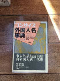 日文版 外国人名事典 改订版 全新精装带封套 x81