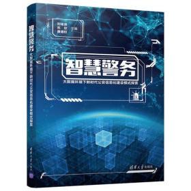 智慧警务 大数据环境下新时代公安信息化建设模式探索