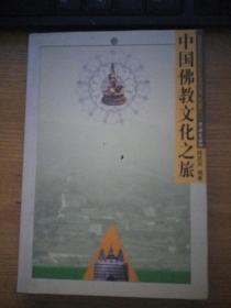 中国佛教文化之旅