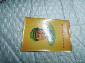 卡片 敬祝毛主席万寿无疆