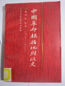 中国革命根据地财政史(签名版)