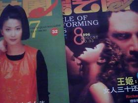 演艺圈 都市娱乐画刊 1996年第 都市娱乐画刊 1996年第7第8