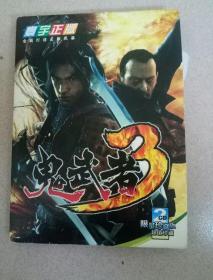 游戏光盘:鬼武者3(2张光碟)