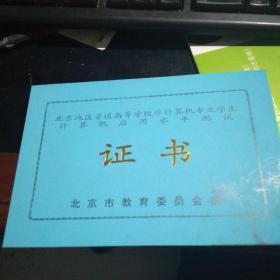 北京地区普通高等学校非计算机专业学生计算机应用水平测试证书--北京市教育委员会制