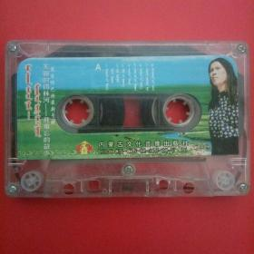 蒙文磁带。莫日根巴特最新专辑。美丽的锡林河我难忘的故乡。