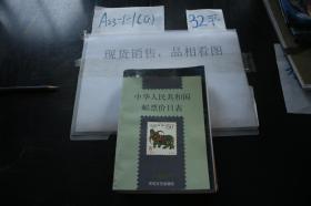 中华人民共和国邮票价目表1997.11