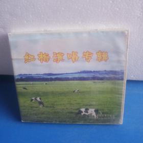 1VCD:红梅演唱专辑   蒙语   经试听