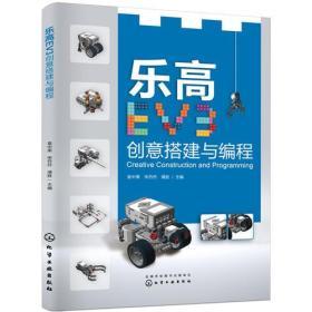 乐高EV3创意搭建与编程