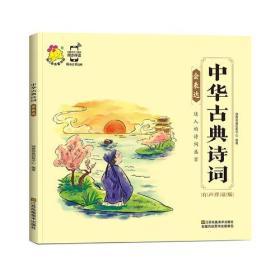 中华古典诗词·会表达