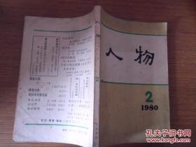 《人物》1980年2期(闻一多治印;邹容两封家书;苏东坡在海南;李湖:制造文字狱的恶棍)