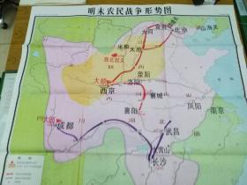 明末农民战争形势图(初中《中国历史》第二册第二辑)