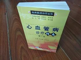 心血管病诊疗指南(第2版)