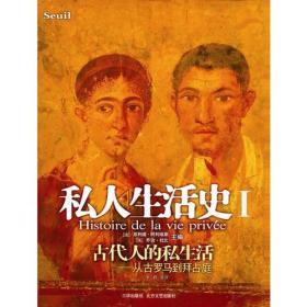 私人生活史Ⅰ:古代人的私生活
