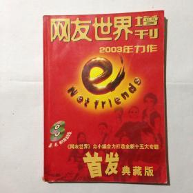 网友世界 2003增刊
