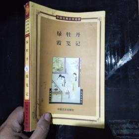中国古典文学名著—绿牡丹.霞笺记··