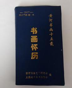 黄河书画十五载   2007书画怀历