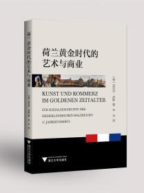 荷兰黄金时代的艺术与商业