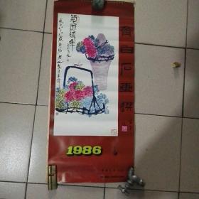 齐白石画谱1986年挂历