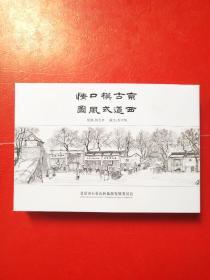 京西古道模式口风情图明信片