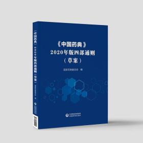 中国药典2020年版四部通则(草案)