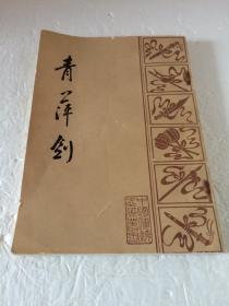 青萍剑 【中国书店据大东书局1931年本影印出版】