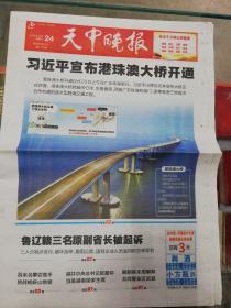 【 报纸 】天中晚报  2018年10月24日【宣布港珠澳大桥开通】