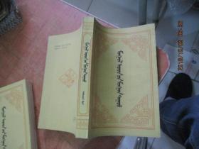 蒙古民歌一千首(第五卷) 蒙文