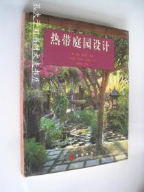 《热带庭园设计》安徽科学技术出版社
