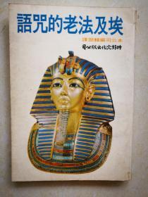 埃及法老的咒语