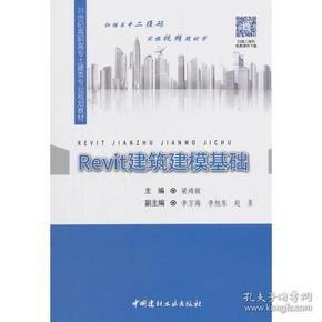 Revit建筑建模基础·21世纪高职高专土建类专业规划教材